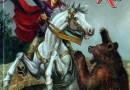 Povestea lui Harap-Alb – partea a IV-a